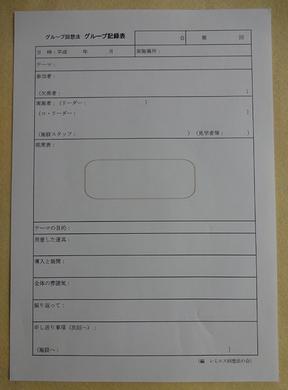 グループ記録表.jpg