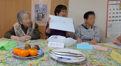 秋刀魚の文字.jpg