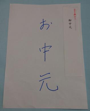 お中元大文字②.jpg