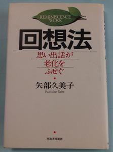 老いの臨床心理(下から).jpg